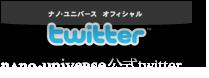 ナノ・ユニバース公式twitter
